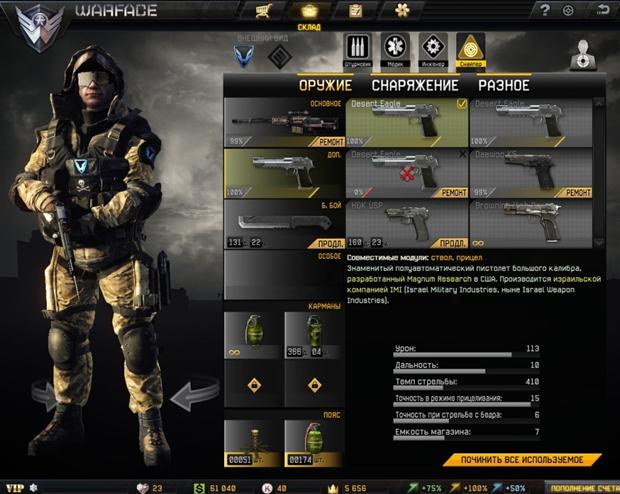 War Face2-1
