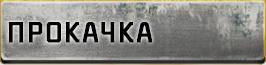 prka4ka